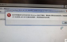 """勒索病毒""""绑架了""""金蝶KIS数据库数据恢复成功"""