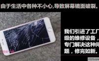 美图手机换屏幕玻璃总成
