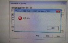 DELL服务器  sql server数据库修复成功。